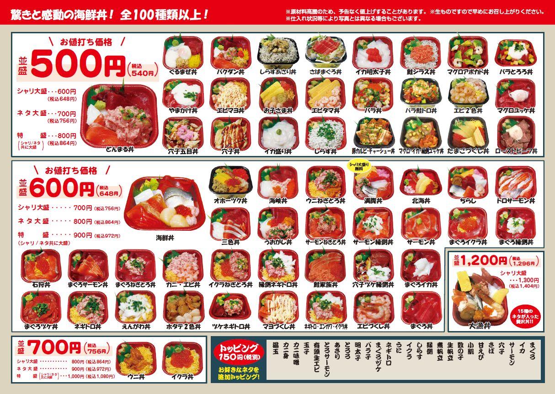 どん 丸 メニュー メニュー 総社の海鮮丼なら丼丸 総社店
